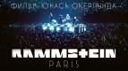"""Дополнительные сеансы """"Rammstein: Paris!"""""""