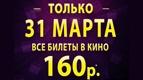 День рождение КИНОМАКС-IMAX в г.Астрахань!