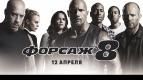 Специальный показ фильма «ФОРСАЖ 8» в Киномакс-IMAX!