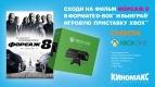 """Акция! Игровые консоли XBOX за просмотр """"Форсаж 8"""" в D-BOX"""