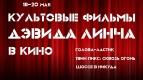 Уикенд фильмов Дэвида Линча: Голова ластик, Твин Пикс, Шоссе в никуда