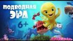 Премьерный показ мультфильма «Подводная Эра» пройдет на день раньше официального старта!