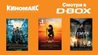 Киномакс приглашает в D-Box!