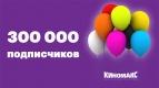 300 000 подписчиков ВКонтакте