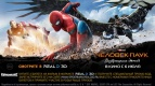 """Киномакс IMAX """"Человек-паук:Взвращение домой"""" + ПРИЗЫ"""