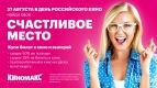 Празднуем День российского кино!