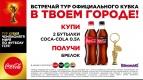 Купи 2 Бутылки Coca-Cola и получи брелок в подарок!