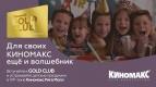 Эксклюзивные возможности организации детских праздников только для гостей Киномакс Рига Молл