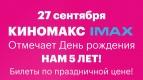 День Рождения Киномакс IMAX