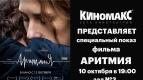 """Эксклюзивная премьера фильма """"Аритмия"""""""