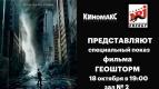 """Геошторм атакует """"Киномакс"""""""