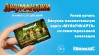"""Лимитированная серия мультикарт """"Джуманджи"""""""