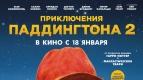 """17 января специальный предпоказ """"Приключения Паддингтона 2"""""""