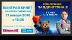 """Медведь Паддингтон посетит """"Киномакс-Ижевск"""""""