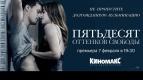 """Премьера """"Пятьдесят оттенков свободы"""" в Киномакс"""