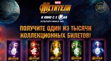 """Коллекционные билеты к фильму """"Мстители: Война бесконечности"""""""