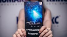 """Фотоотчет с премьерного показа фильма """"Грейсфилд"""" в Киномакс Галерея-Краснодар"""