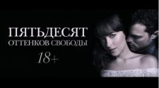 """""""Пятьдесят оттенков свободы"""" - возрастное ограничение 18+"""