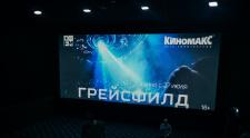 """Премьера фантастического триллера """"Грейсфилд"""" в Киномакс Краснодар!"""