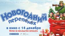 """Специальный показ фильма """"Новогодний переполох"""" в КИНОМАКС-ТАНДЕМ."""