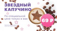 «Киномакс» запускает акцию «Звездный капучино»