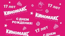 """25 мая """"Киномакс-Буревестник"""" отмечает 17-ый день рождения!"""