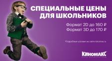 Летние каникулы с «Киномакс»: билеты в кино и попкорн по спеццене