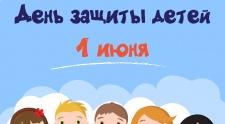 Развлекательная программа на День защиты детей 1 июня