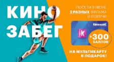 «Киномакс» объявляет акцию «Кинозабег»: 300 баллов на Мультикарту