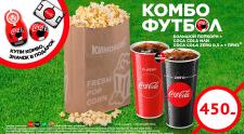 Кинобары предложат гостям комбо «Футбол» и подарят значки FIFA