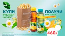 «Киномакс» запускает комбо-набор с новым холодным чаем