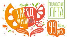 Цитрусовые фреши появились в меню кафе «Киномакс»