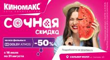 «Киномакс-Иркутск» сделает скидку 50% на билет в зал «Премьер»