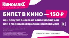 «Киномакс-Жулебино» приглашает в кино за 150 рублей по промокоду