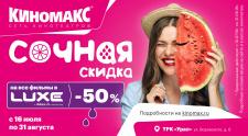«Киномакс-Урал» сделает скидку 50% на билет в зал LUXE