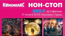 "НОН-СТОП 21.07.2018 г. в ""Киномакс-Пермь"""
