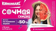 «Киномакс-Ижевск» сделает скидку 50% на билет в большой зал №3