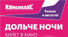 Ночные сеансы по субботам по спец цене 160 рублей