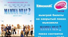"""Закрытый показ фильма """"Mamma Mia 2"""""""