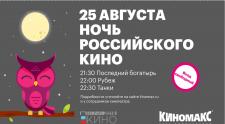 """25 августа в """"Киномакс-Тандем"""" пройдет """"Ночь кино"""""""