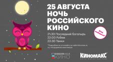 25 августа «Ночь кино» в «Киномакс-Самара»