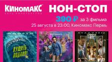 "НОН-СТОП 25.08.2018 г. в ""Киномакс-Пермь"""