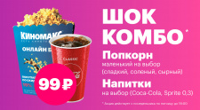 «Киномакс-Водный» предлагает попкорн и газировку за 99 рублей