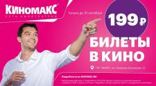 «Киномакс-Жулебино» приглашает в кино за 199 или 299 рублей