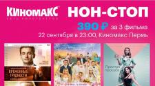 "НОН-СТОП 22.09.2018 г. в ""Киномакс-Пермь"""