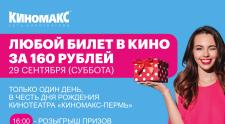 В субботу любой билет в кино всего за 160 рублей в «Киномакс-Пермь»