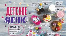 Новое детское меню появилось в кинокафе и кофе-поинтах «Киномакс»