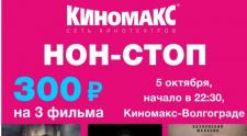 НОН-СТОП  05.10.2018