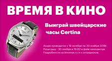 """ВРЕМЯ В КИНО в """"Киномакс"""""""