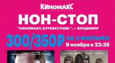 нон-стоп  9 ноября в 22.35 по цене 300 руб сразу 2 фильма